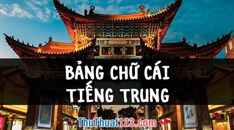Bảng chữ cái tiếng Trung đầy đủ
